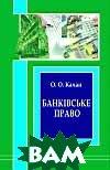 Банківське право Навчальний посібник  Качан О.О.  купить