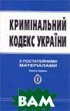 Кримінальний кодекс України з постатейними матеріалами: Станом на 1 вересня 2000 р. У 2-х книгах    купить