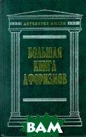 Большая книга афоризмов  Сборник купить