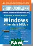 Энциклопедия Windows Millennium Edition  Б. Богумирский, Ю. Солоницын, А. Гинзбург купить