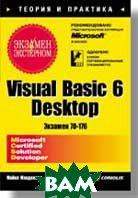 Visual Basic 6 Desktop. Экзамен — экстерном (экзамен 70-176)  М. Макдоналд купить