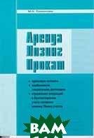 Аренда, лизинг, прокат   М. Н. Симонова купить