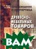 Товароведение и экспертиза древесно-мебельных товаров  Шепелев А.Ф., Туров А.С. купить