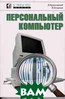Персональный компьютер для всех   Д. Г. Красковский купить