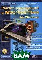 Расчет конструкций в MSC/Nastran for Windows  Шимкович Д.Г. купить