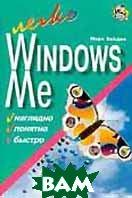 Windows ME. Наглядно, понятно, быстро  Марк Зайден купить