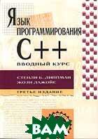 ���� ���������������� C++. ������� ����. 3-� �������  ������ �. �������, ���� ������ ������