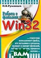Работа с файлами в Win 32 API  П. В. Румянцев  купить