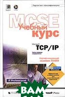 Microsoft TCP/IP. ������� ����. ���������������� ������� 70-059. ������ ������� 