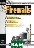 Firewalls. Практическое применение межсетевых экранов  Т. В. Оглтри купить
