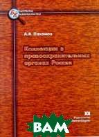 Коллекции в правоохранительных органах России  Пахомов А.В. купить