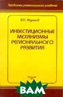 Инвестиционные механизмы регионального развития   В. П. Жданов купить