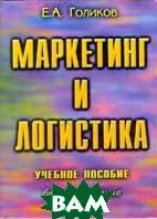 Маркетинг и логистика  Учебное пособие 3 издание  Голиков Е.А. купить