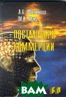 Постмодерн коммерции   Л. А. Мясникова, М. И. Фрид купить