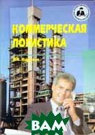 Коммерческая логистика   М. В. Киршина купить