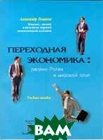 Переходная экономика: реалии России и мировой опыт   А. Голиков купить
