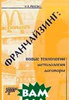 Франчайзинг: новые технологии, методология, договоры  Рыкова И.В. купить