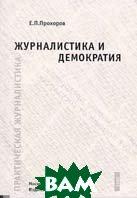 Журналистика и демократия   Прохоров Е.П. купить