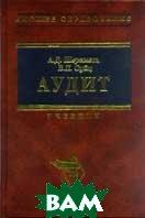 Аудит: учебник 4-е издание  А. Д. Шеремет, В. П. Суйц купить