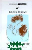 Горящие огни  Белла Шагал купить