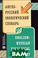 Англо-русский экологический словарь  Акжигитов Г.Н. купить