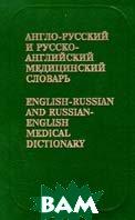 Англо-русский и русско-английский медицинский словарь   А. Ю. Болотина купить