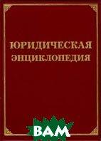 Юридическая энциклопедия. 6-е издание  Тихомиров М.Ю., Тихомирова Л.В. купить