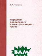 Иерархия российского и международного права  Толстик В.А. купить