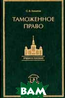 Таможенное право (Таможенное регулирование внешнеэкономической деятельности)  С. В. Халипов купить