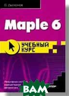Maple 6: учебный курс  В. Дьяконов купить