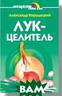 Лук-целитель  А. Кородецкий купить