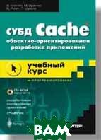 СУБД Cache: объектно-ориентированная разработка приложений. Учебный курс (+CD)  В. Кирстен, М. Ирингер, Б. Рериг, П. Шульте купить