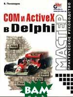 COM � ActiveX � Delphi  ��������� �.�. ������