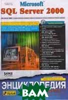 Microsoft SQL Server 2000. Энциклопедия пользователя  Шерон Бьелетич, Грег Мэйбл купить