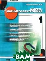 Микромагнитоэлектроника. Т. 1   М. Л. Бараночников купить