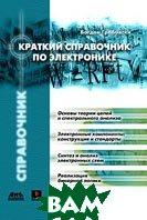Краткий справочник по электронике. 2-е издание  Богдан Грабовски  купить