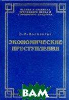 Экономические преступления   Волженкин Б. В. купить