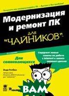 Модернизация и ремонт ПК для чайников, 5-е издание  Энди Ратбон  купить