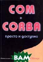 COM и CORBA. Просто и доступно  Д-р Джейсон Причард купить