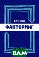 Факторинг  Гвоздев Б.З. купить