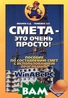 Смета - это очень просто! Пособие по составлению смет с использованием программы WinABePC  Иванов Е. Д., Темкина А. Л.  купить