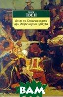 Янки из Коннектикута при дворе короля Артура Серия: Азбука-классика  Марк Твен купить