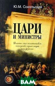 Цари и министры  Ю. М. Сокольский  купить