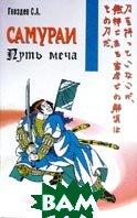 Самураи. Путь меча  Гвоздев С. А.  купить