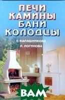 Печи, камины, бани, колодцы  Калашникова Е., Логинова Л. купить