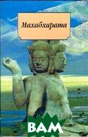 Махабхарата. Древнеиндийский эпос. Серия: Азбука-классика (pocket-book)   купить
