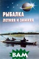 Рыбалка летняя и зимняя     Левадный В.С. купить
