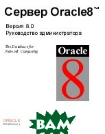 Сервер Oracle8. Руководство администратора    купить