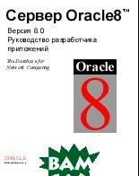 Сервер Oracle8. Руководство разработчика приложений    купить
