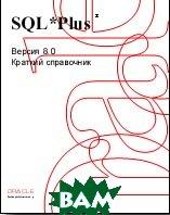 SQL*Plus. Краткий справочник    купить